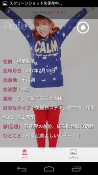 相葉弘美 ver. for MKB apk screenshot