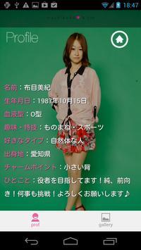 布目美紀 ver. for MKB screenshot 1