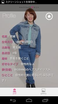菜緒 ver. for MKB-poster
