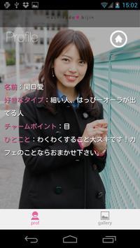 関口愛 ver. for MKB apk screenshot