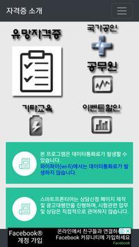 자격증 소개 poster