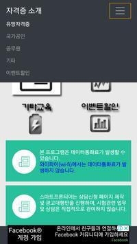 자격증 소개 screenshot 2