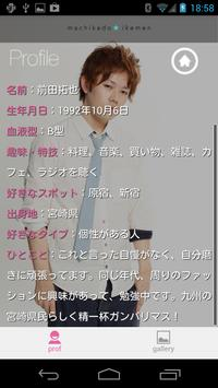 前田拓也 ver. for MKI screenshot 1