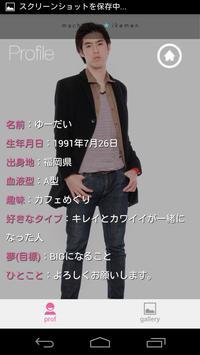 ゆーだい ver. for MKI screenshot 1