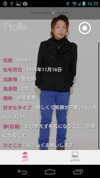 Shinya ver. for MKI apk screenshot