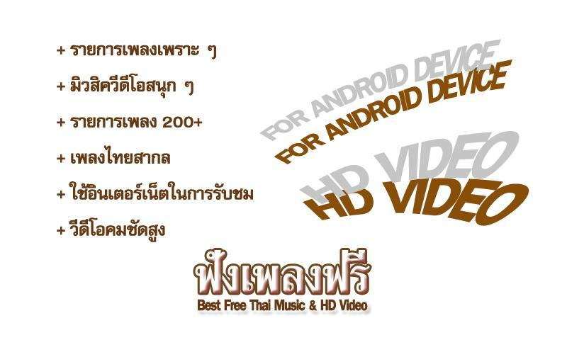 Thai Music App Free Download for Android - APK Download