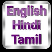 English to Hindi and Tamil icon