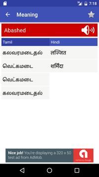 English to Hindi and Tamil screenshot 2
