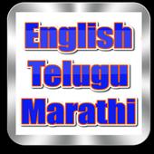 English to Telugu and Marathi icon