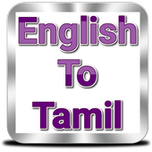 Tamil Dictionary | Offline icon