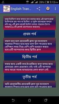 English Translation-ইংরেজি শিখুন poster