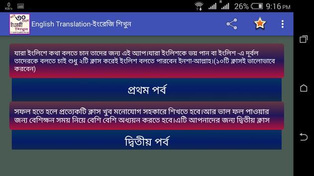 English Translation-ইংরেজি শিখুন screenshot 10