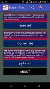 English Translation-ইংরেজি শিখুন screenshot 7