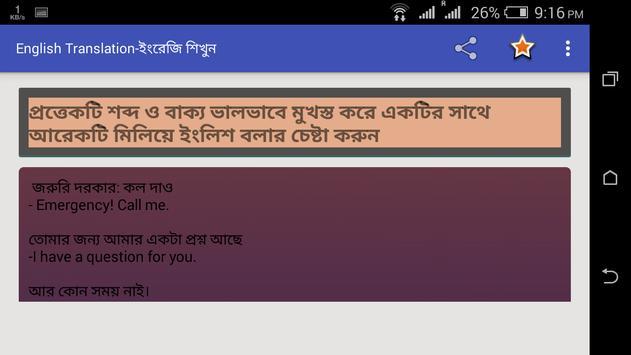English Translation-ইংরেজি শিখুন screenshot 5