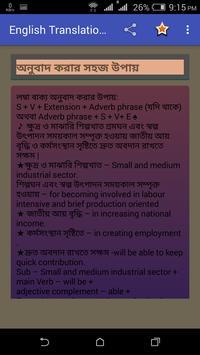 English Translation-ইংরেজি শিখুন screenshot 8