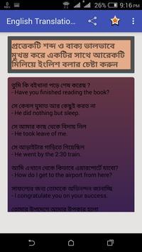 English Translation-ইংরেজি শিখুন screenshot 9