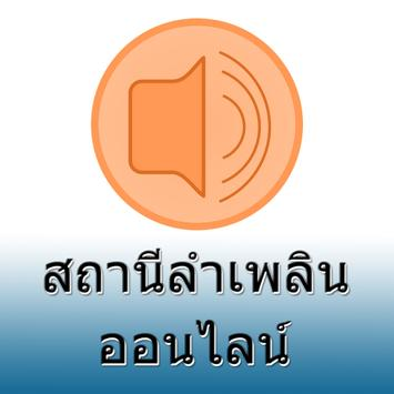 Online lamphen station poster