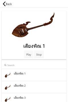 ดนตรีอีสานพาเพลิน screenshot 4