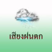 Rain sound icon