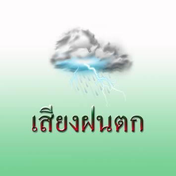 Rain sound poster