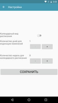Расписание занятий screenshot 3