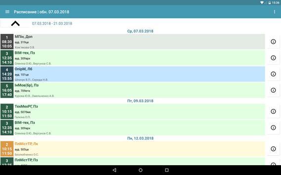 Расписание занятий screenshot 11
