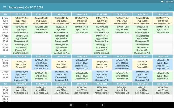 Расписание занятий screenshot 14