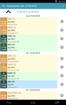 Расписание занятий screenshot 19