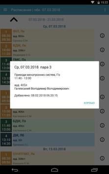 Расписание занятий screenshot 20