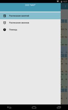 Расписание занятий screenshot 23