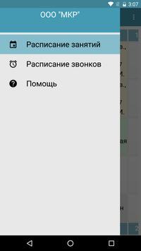 Расписание занятий screenshot 7
