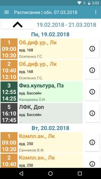 Расписание занятий screenshot 4