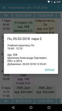 Расписание занятий screenshot 5
