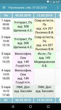 Расписание занятий screenshot 6