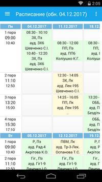 Расписание занятий МКР screenshot 6