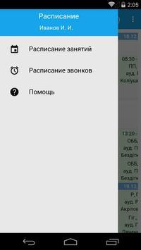 Расписание занятий МКР screenshot 7