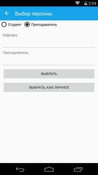 Расписание занятий МКР screenshot 2