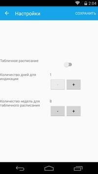 Расписание занятий МКР screenshot 3