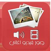 صور اغاني فيديو واتس محدثة icon