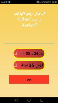 مطلقات وأرامل للزواج 2017 joke screenshot 1