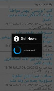 Palestine News apk screenshot