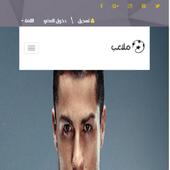 ملاعب ملاعب icon