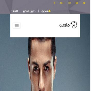 ملاعب ملاعب screenshot 1