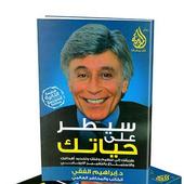كتاب سيطر على حياتك icon