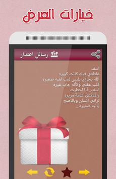 رسائل اعتذار متجددة screenshot 4