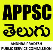 APPSC Exam (తెలుగు లో) icon