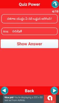 APPSC Exam (తెలుగు లో) screenshot 4