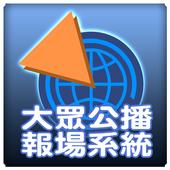 大眾公播報場系統 icon