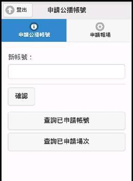 大眾公播報場系統 apk screenshot