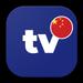 中国电视台